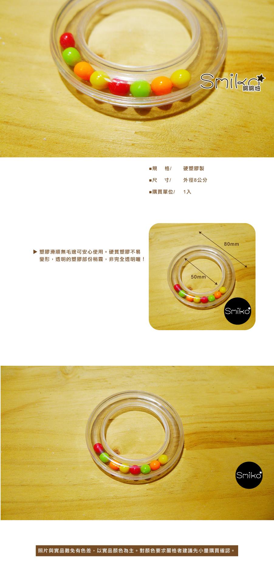 Smiko腸腸妞【5K8284】高品質手作玩偶圓環透明珠珠手搖配件材料 玩具/手作/DIY/娃娃