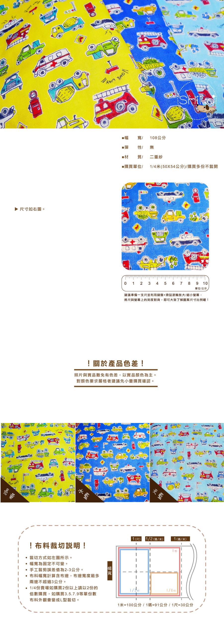 SMIKO腸腸妞【6CT072】(日本製)緊急救援交通工具大集合二重紗 布料/寶寶/純棉/紗布/二層紗/嬰兒A14
